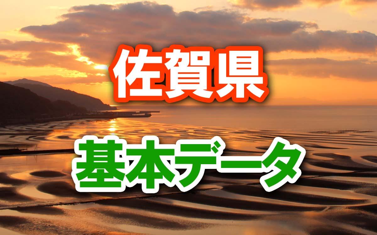 佐賀県の基本データ