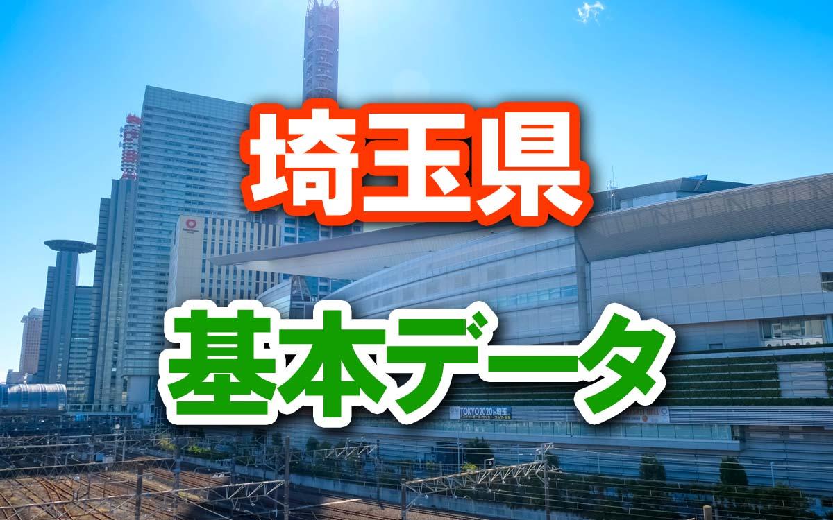埼玉県の基本データ