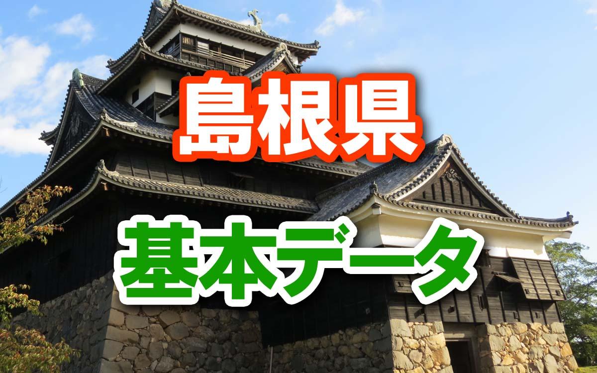 島根県の基本データ