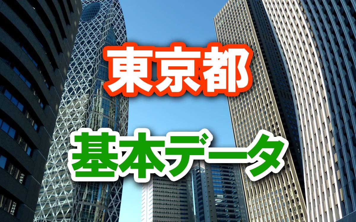 東京都の基本データ