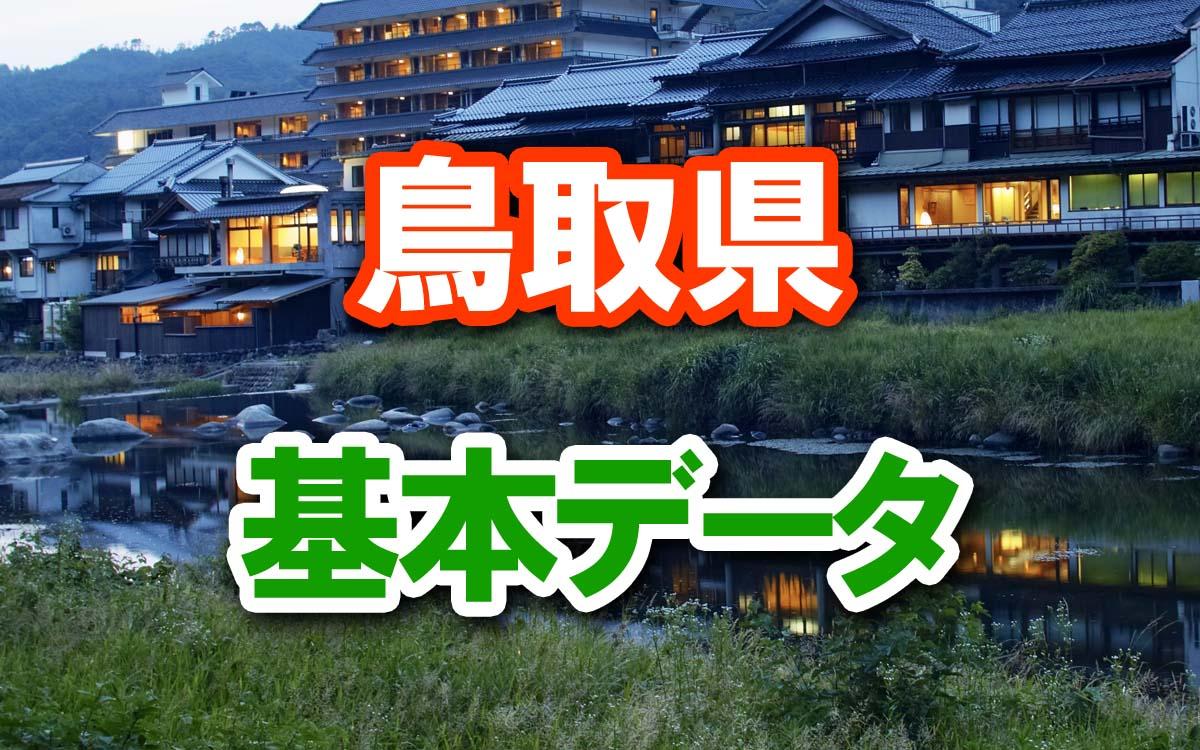 鳥取県の基本データ