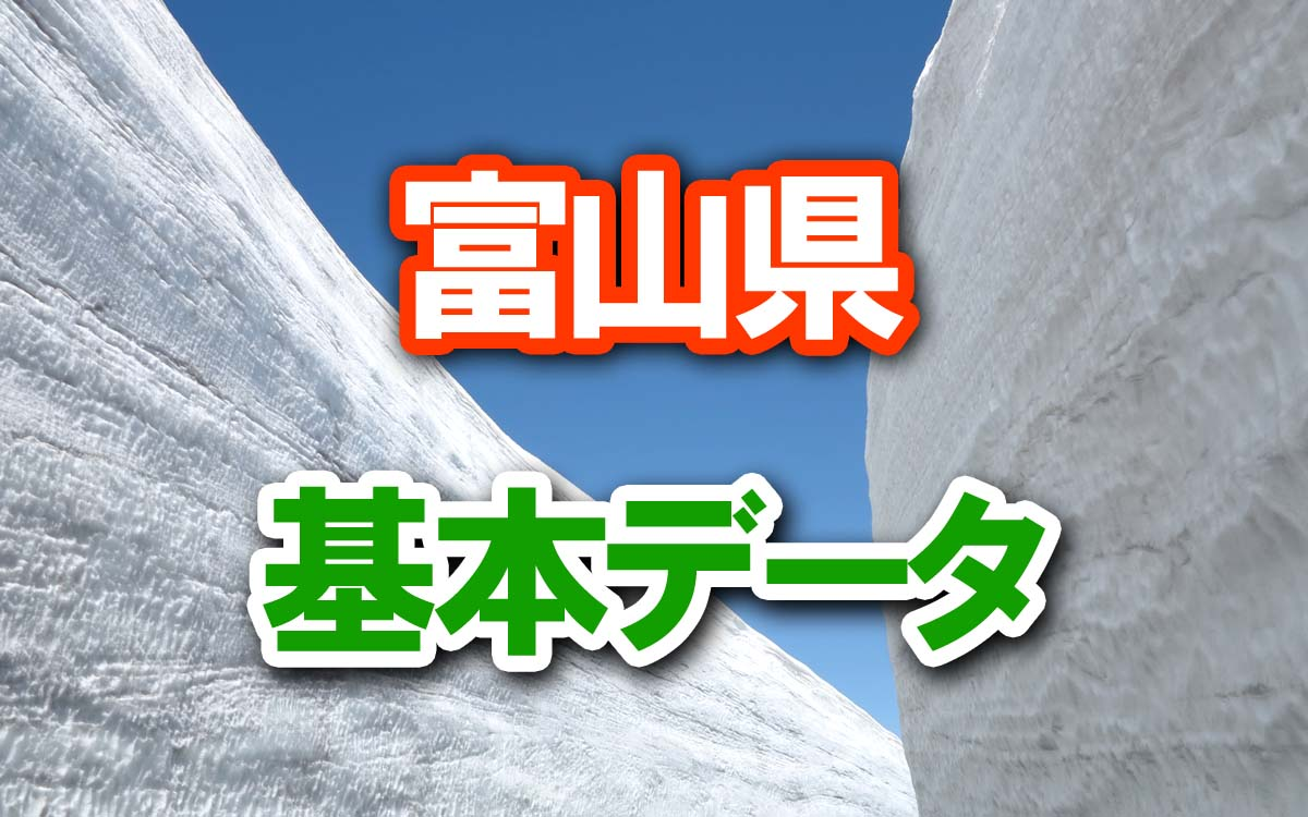 富山県の基本データ
