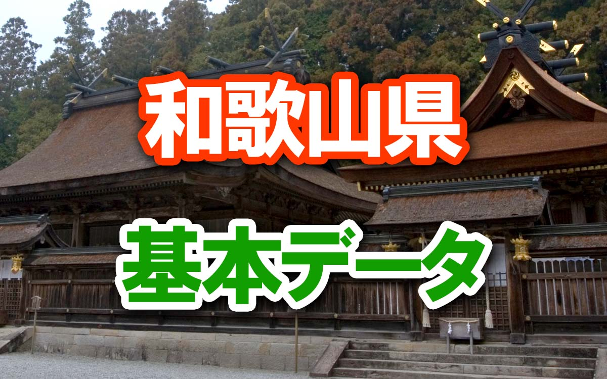 和歌山県の基本データ