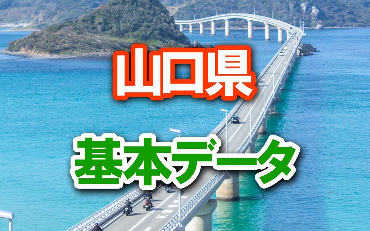 山口県の基本データ