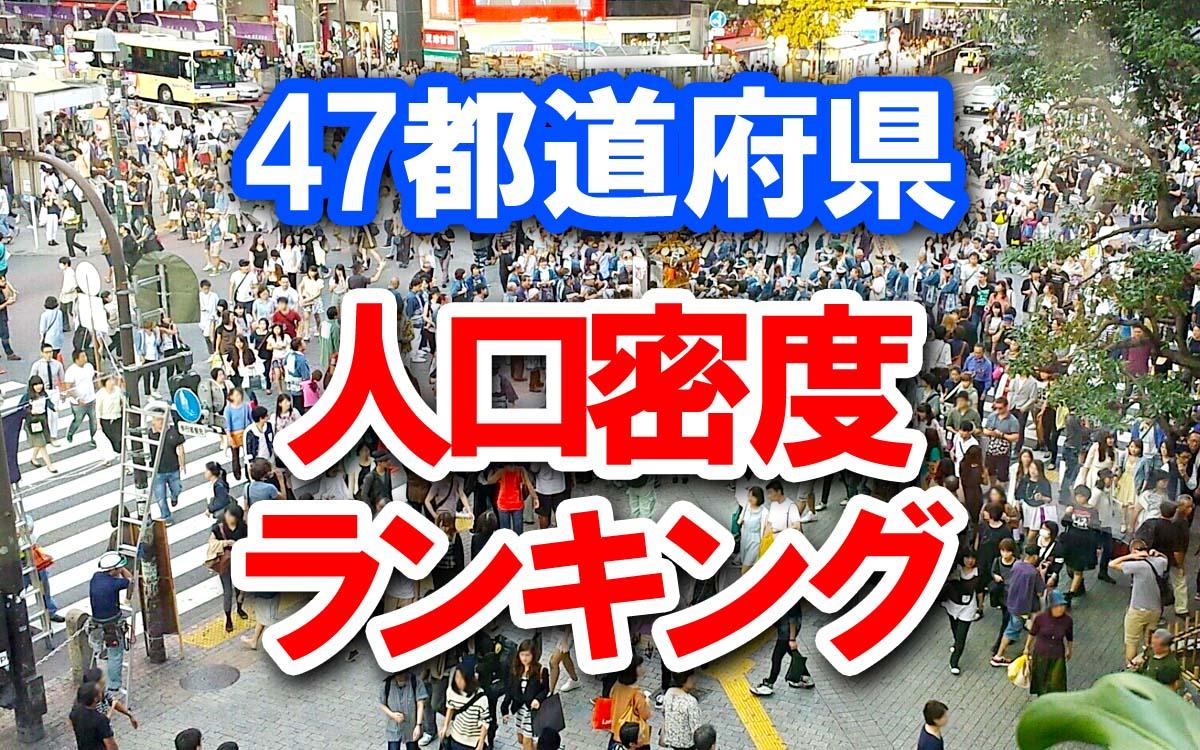 都道府県別人口密度ランキング