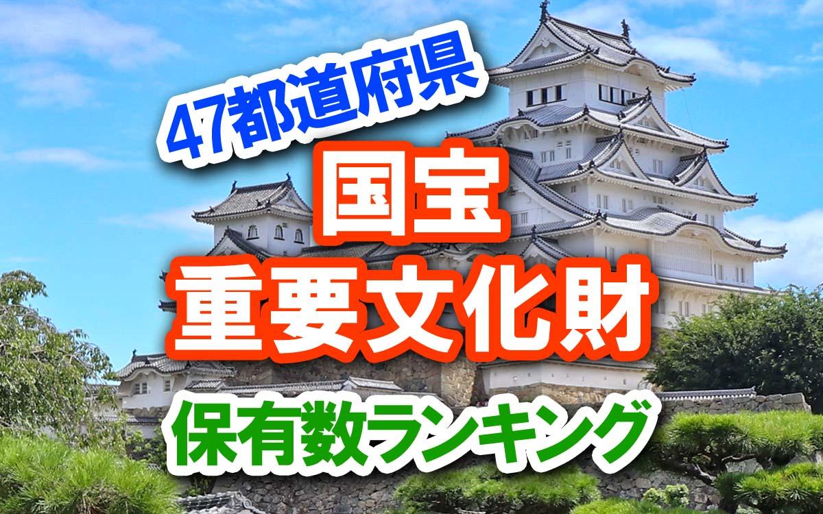 都道府県別国宝・重要文化財保有数ランキング