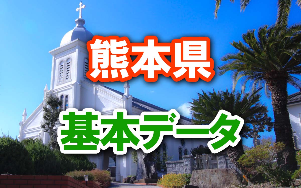 熊本県の基本データ