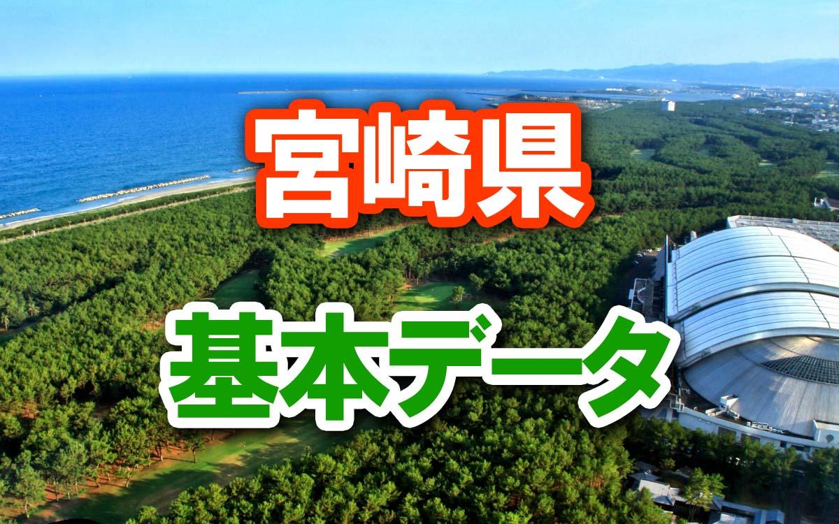宮崎県の基本データ