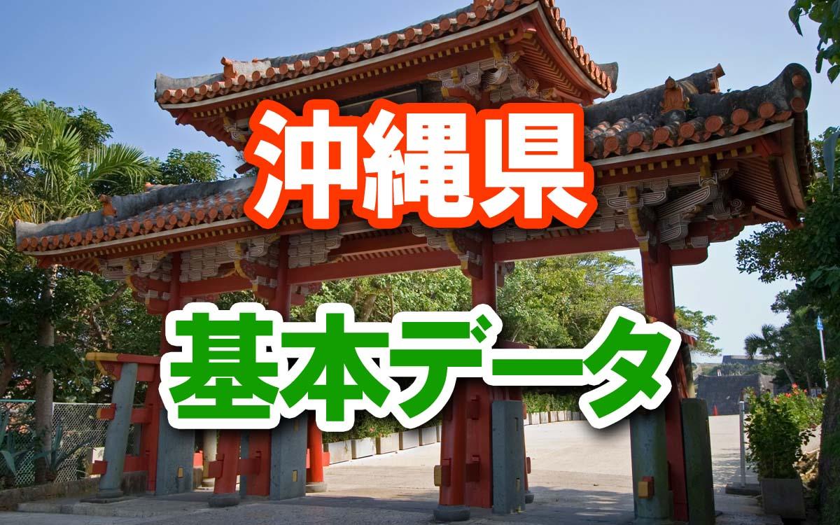 沖縄県の基本データ