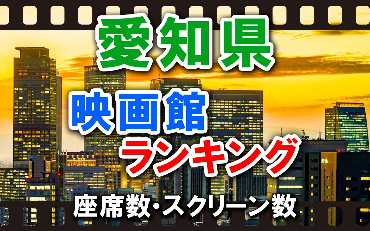 愛知県の映画館ランキング