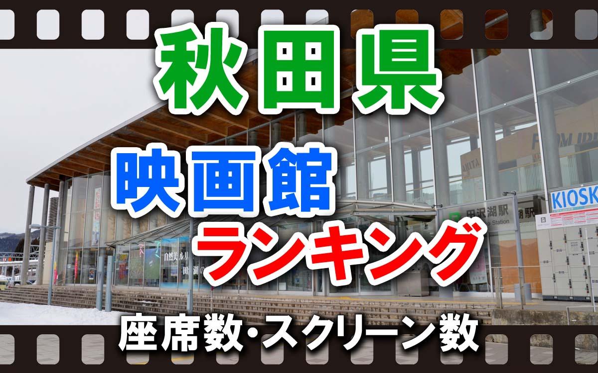 秋田県の映画館ランキング