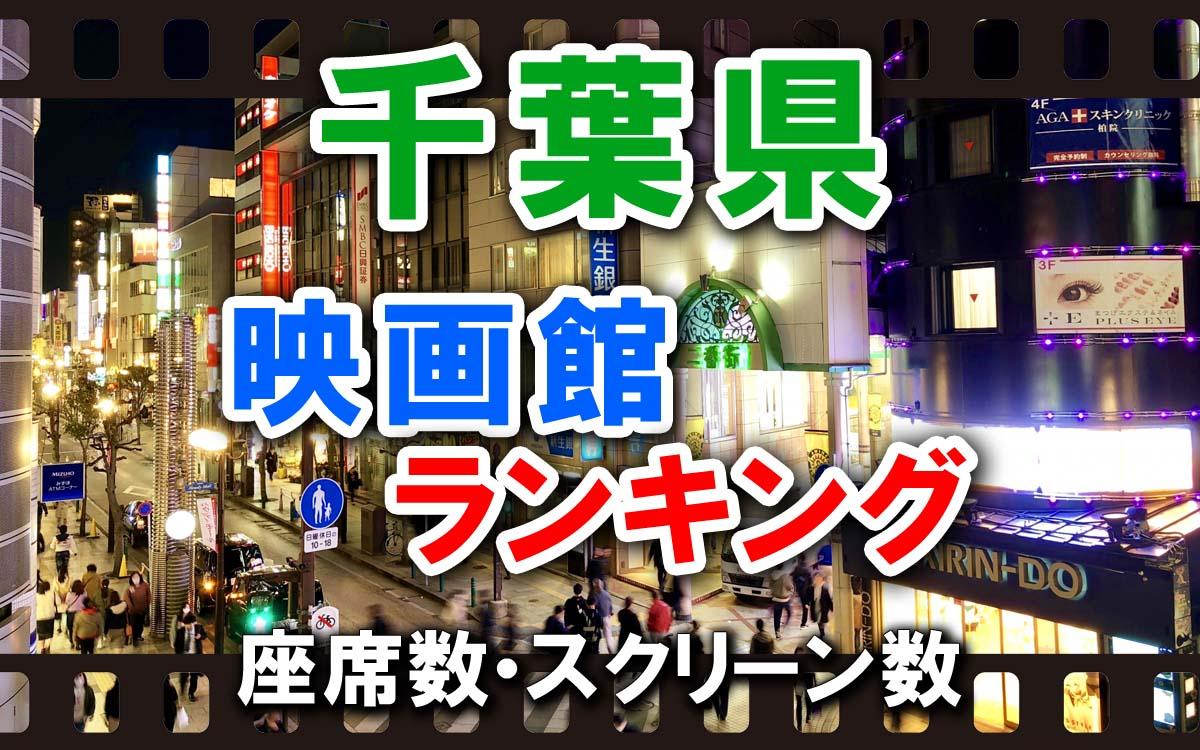 千葉県の映画館ランキング