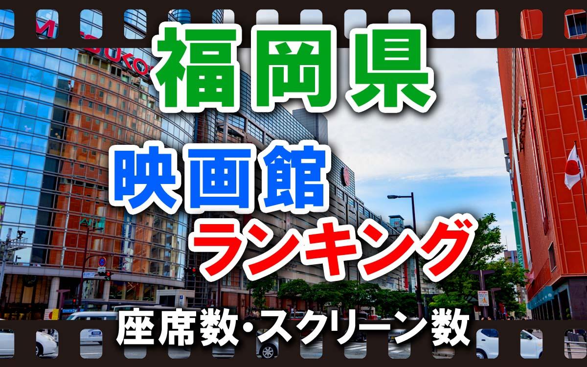 福岡県の映画館ランキング