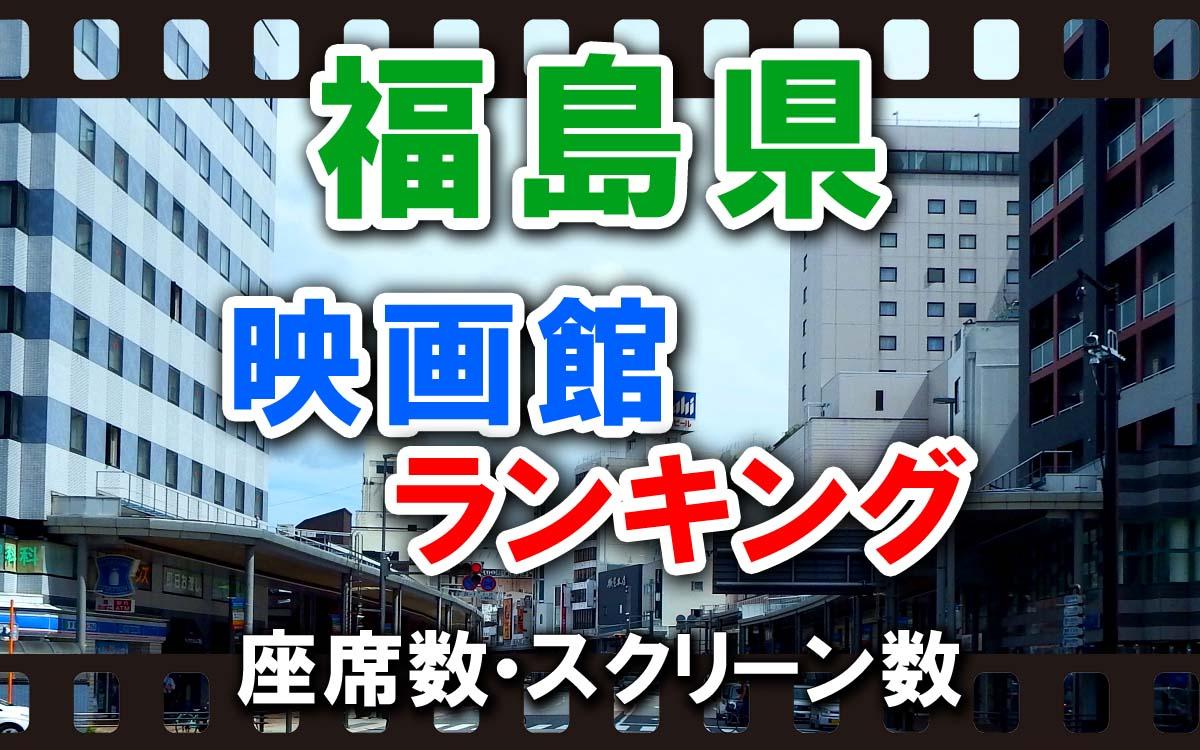 福島県の映画館ランキング