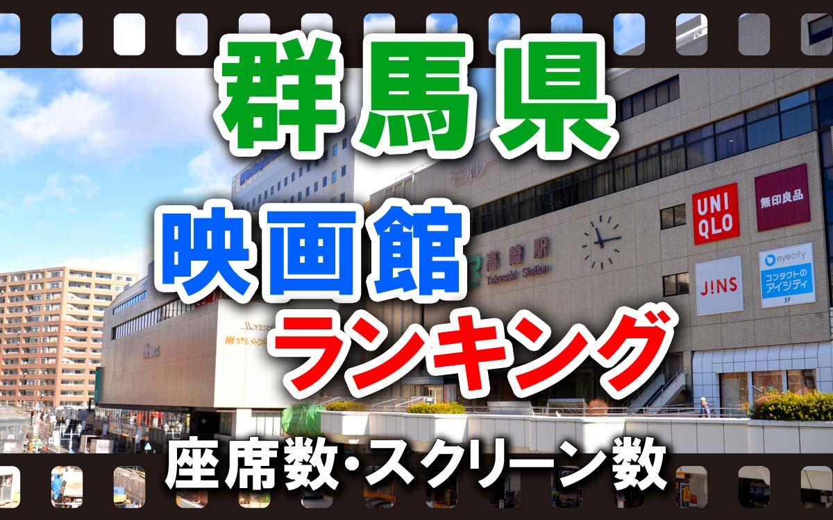 群馬県の映画館ランキング