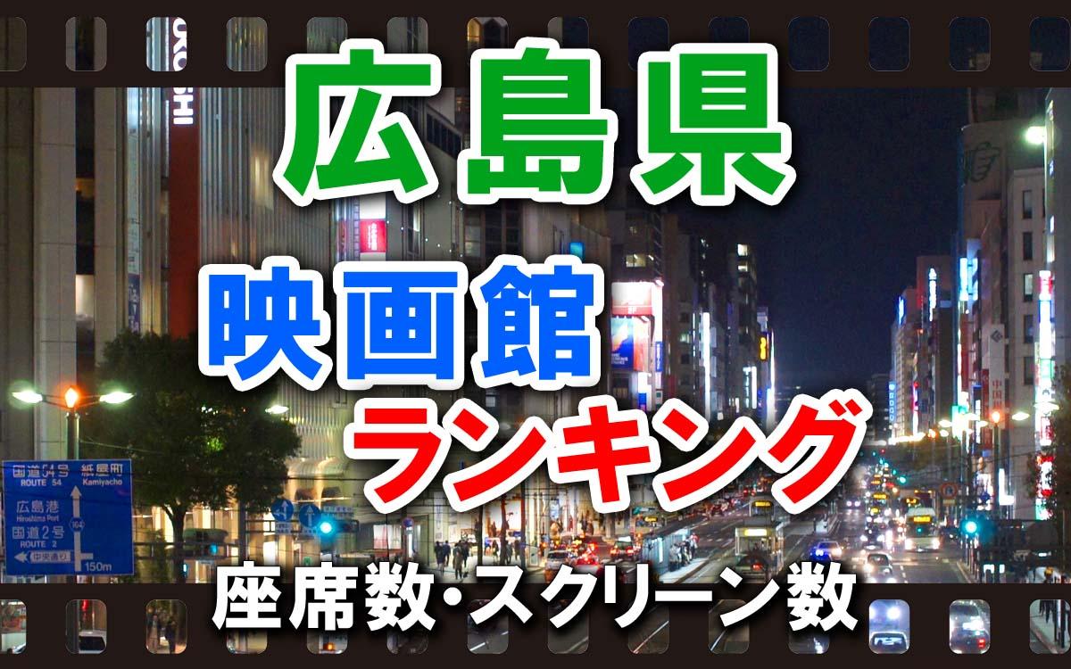 広島県の映画館ランキング