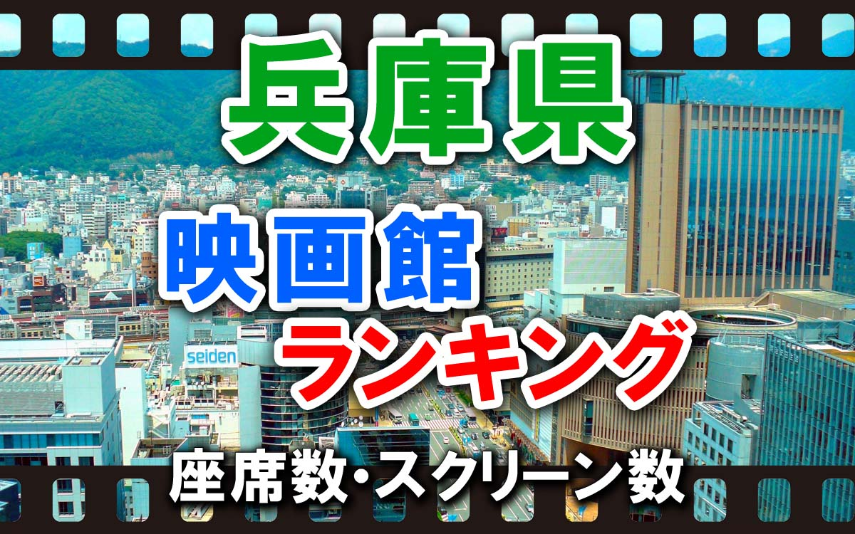 兵庫県の映画館ランキング