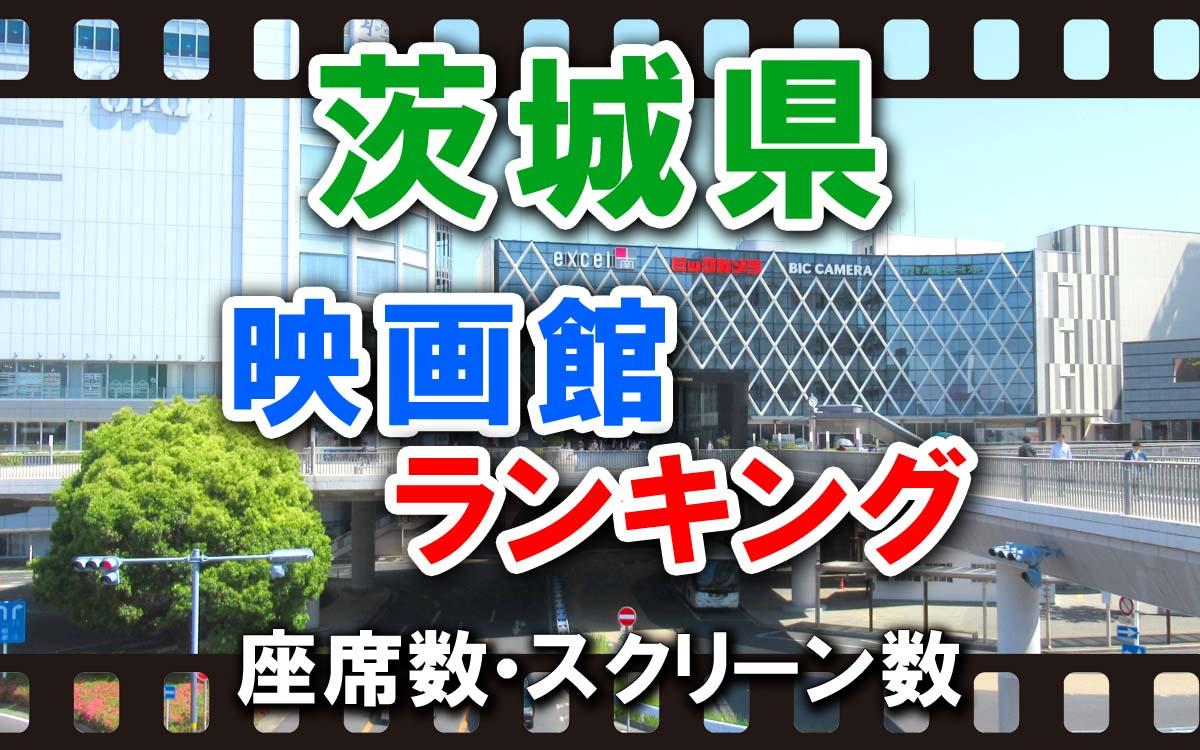 茨城県の映画館ランキング