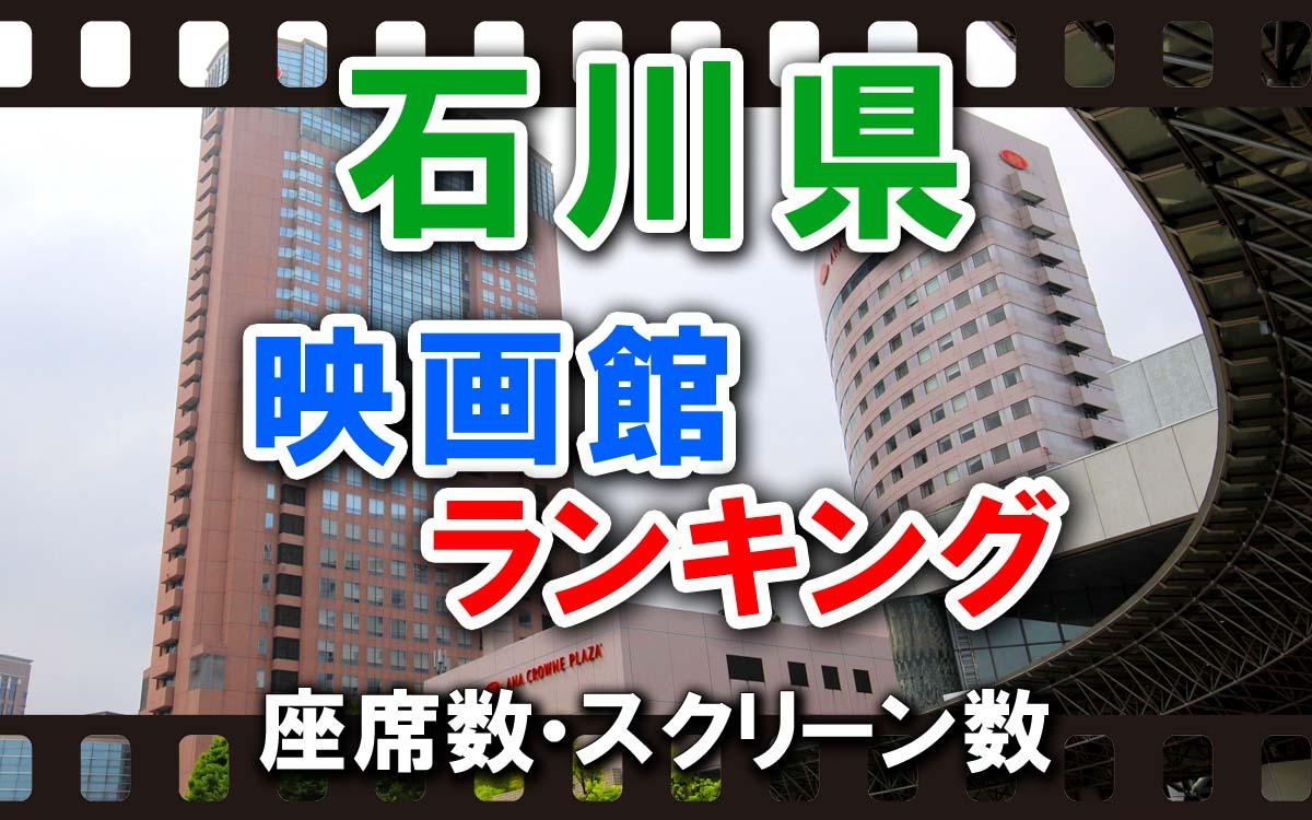 石川県の映画館ランキング