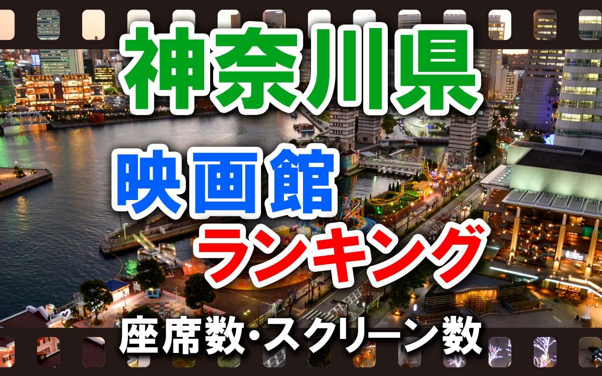 神奈川県の映画館ランキング
