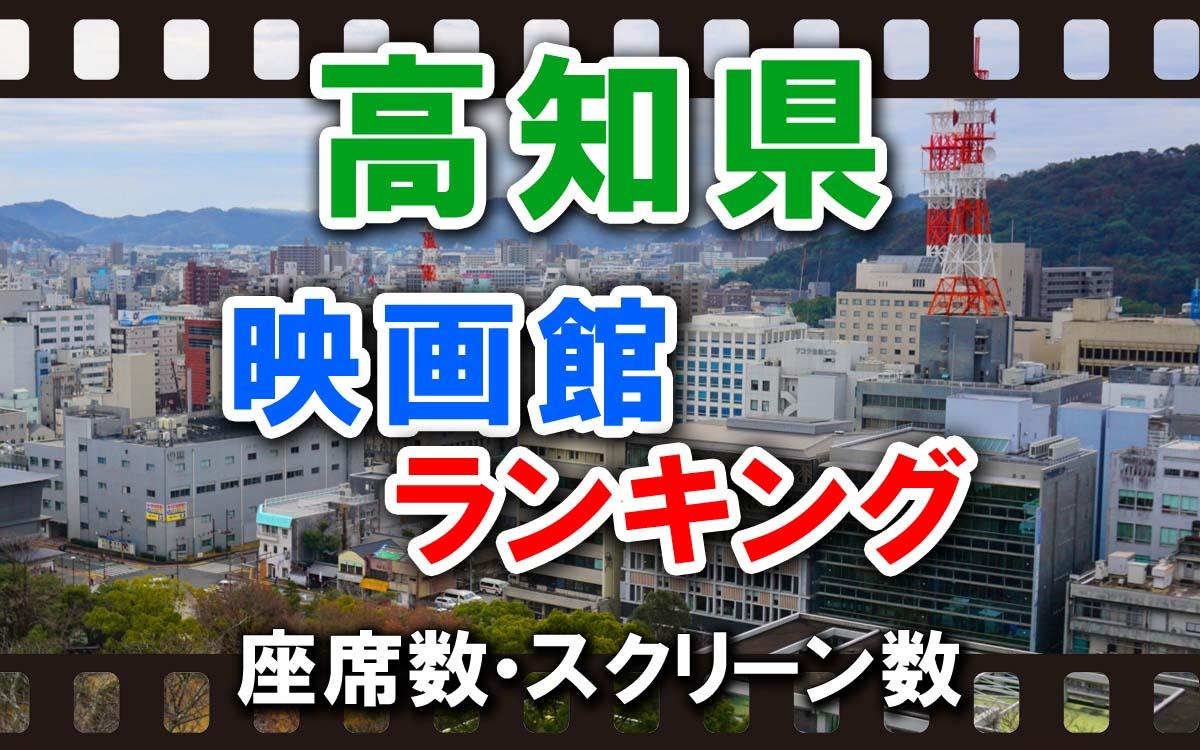 高知県の映画館ランキング