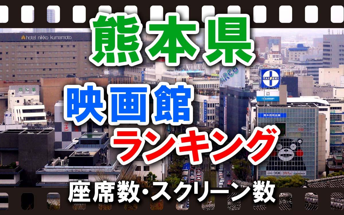 熊本県の映画館ランキング