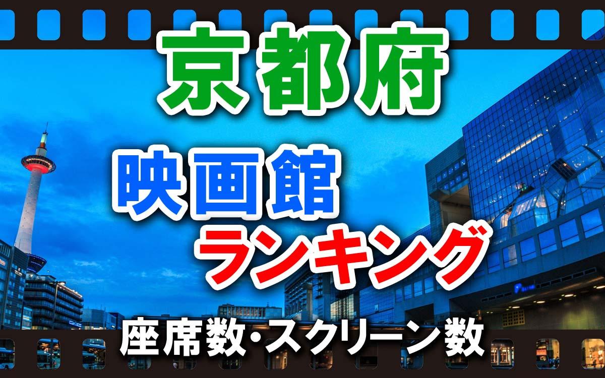 京都府の映画館ランキング