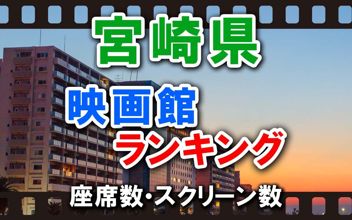 宮崎県の映画館ランキング