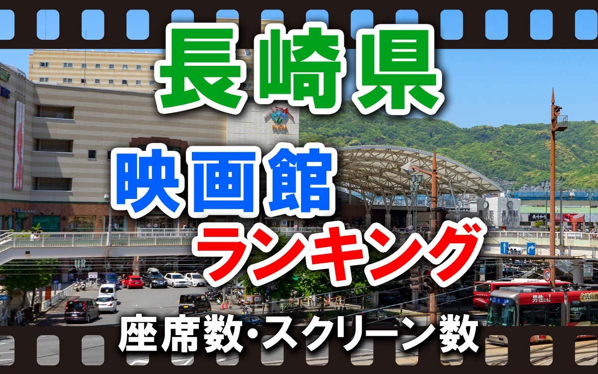 長崎県の映画館ランキング