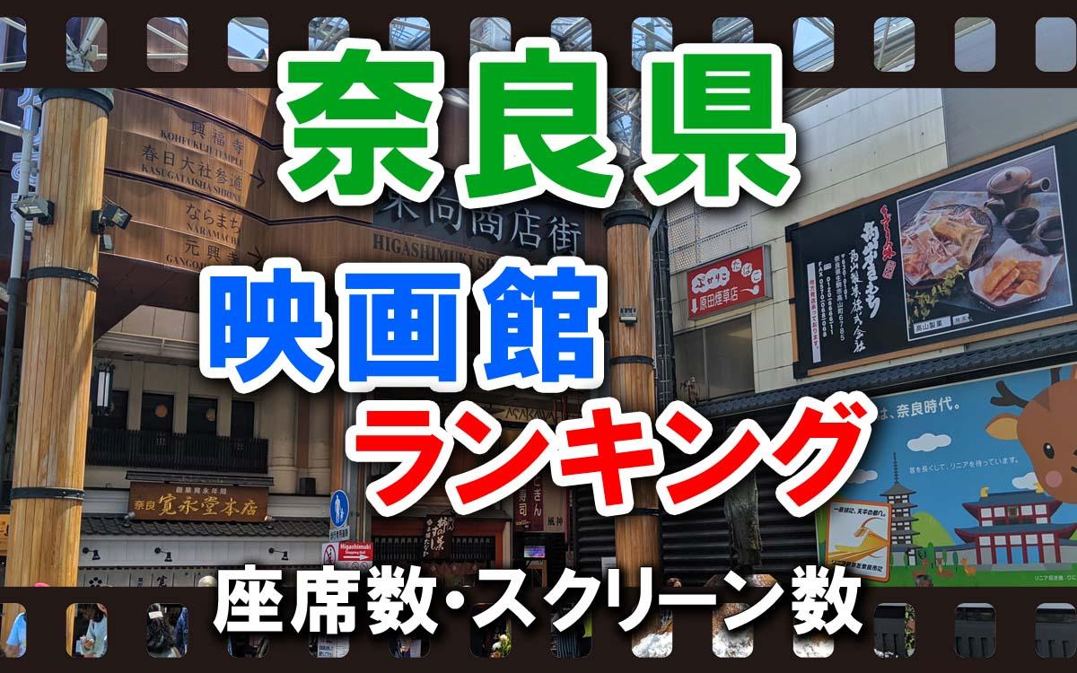 奈良県の映画館ランキング