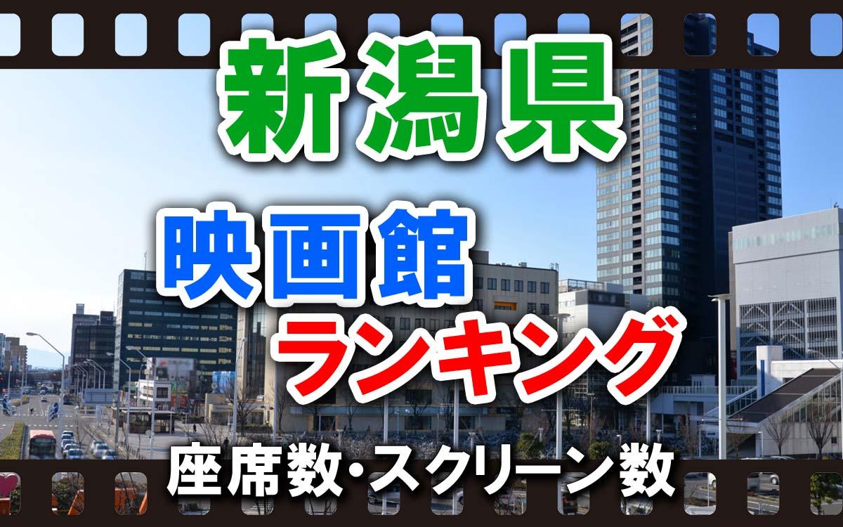 新潟県の映画館ランキング