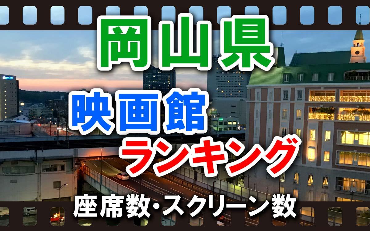 岡山県の映画館ランキング