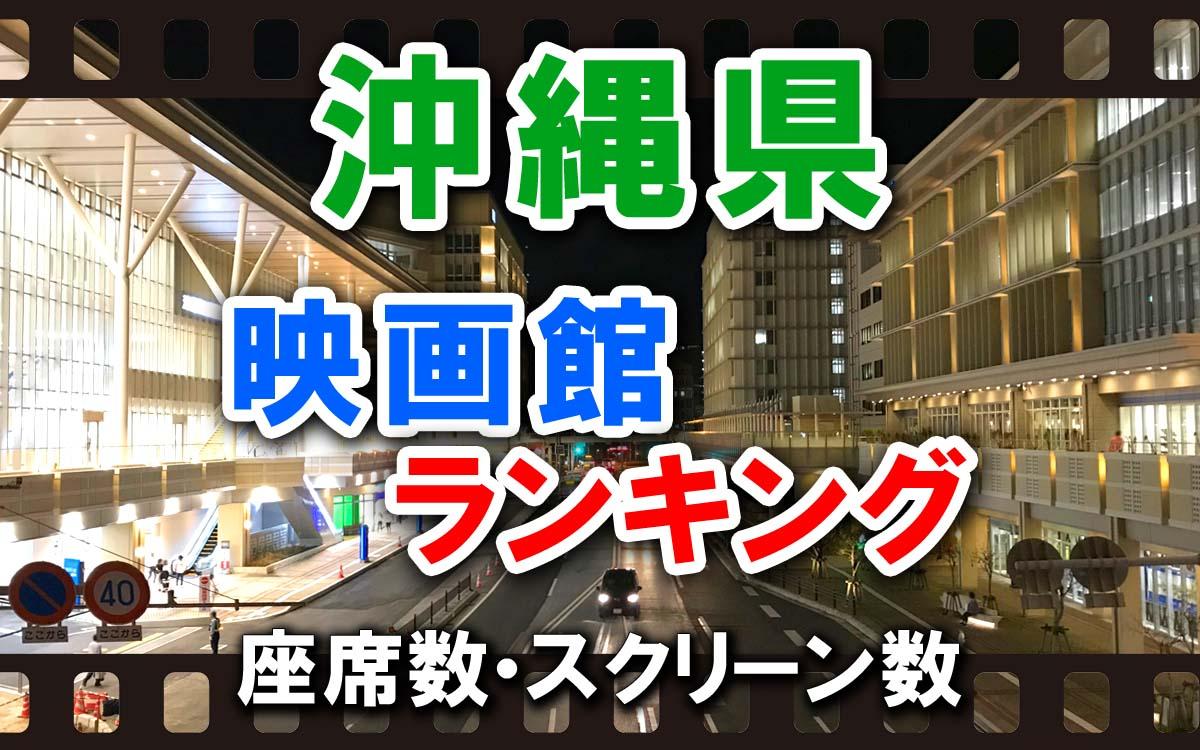 沖縄県の映画館ランキング
