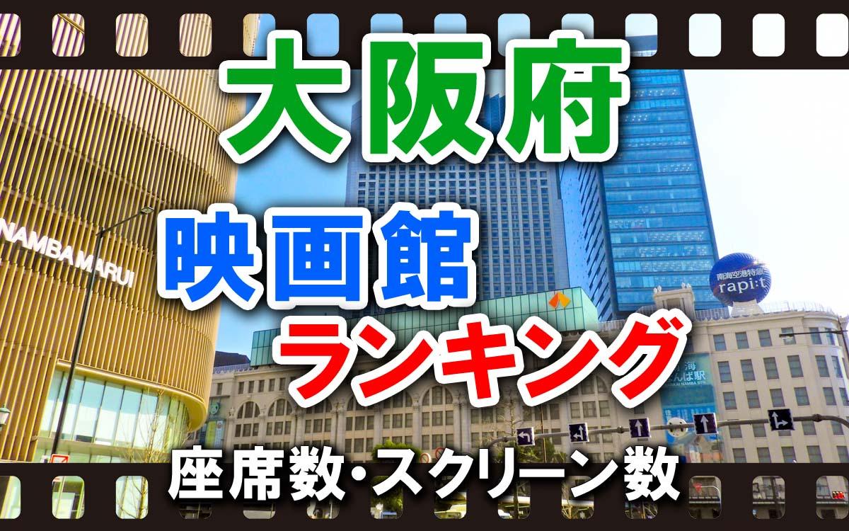 大阪府の映画館ランキング
