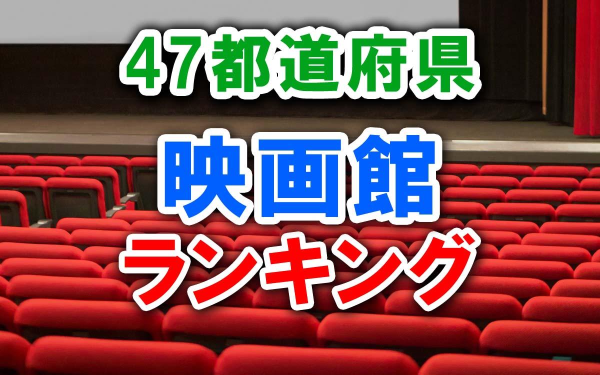 映画館の都道府県ランキング