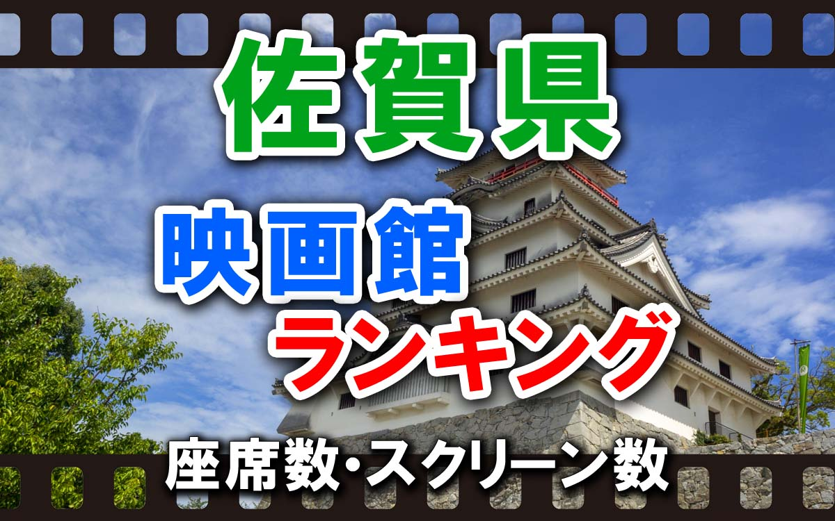 佐賀県の映画館ランキング