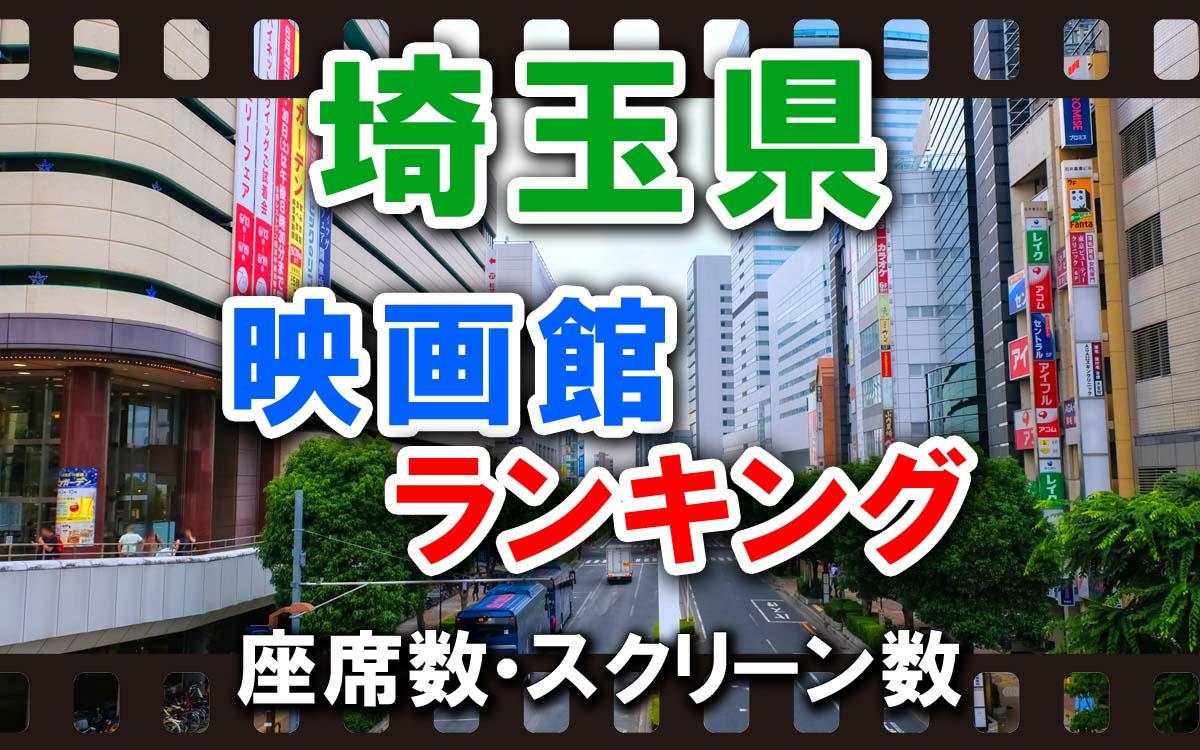 埼玉県の映画館ランキング