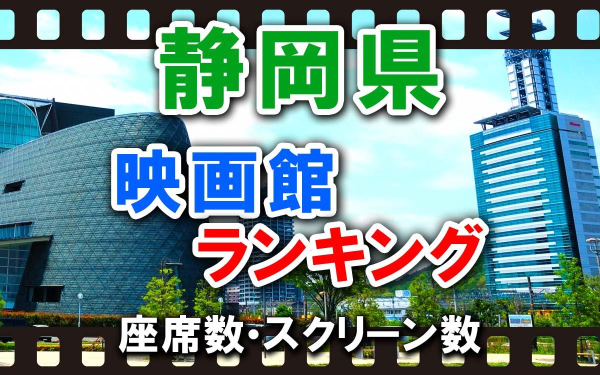 静岡県の映画館ランキング