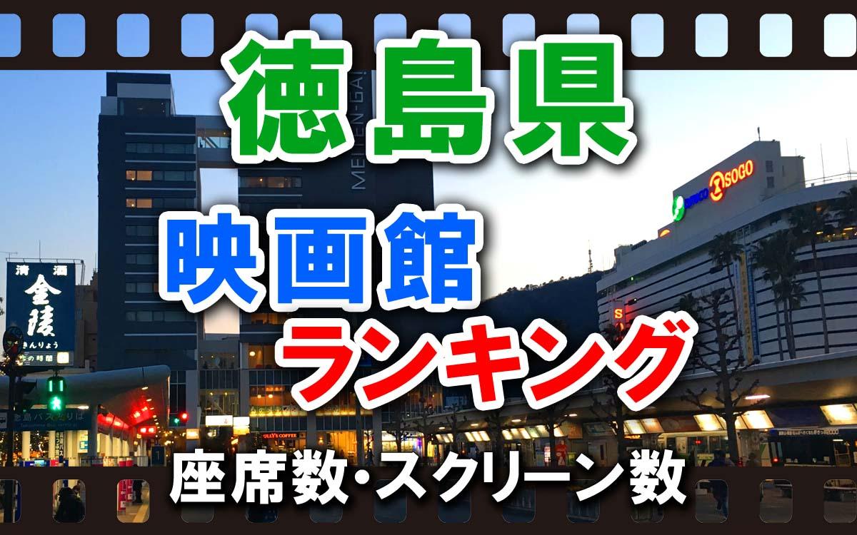 徳島県の映画館ランキング