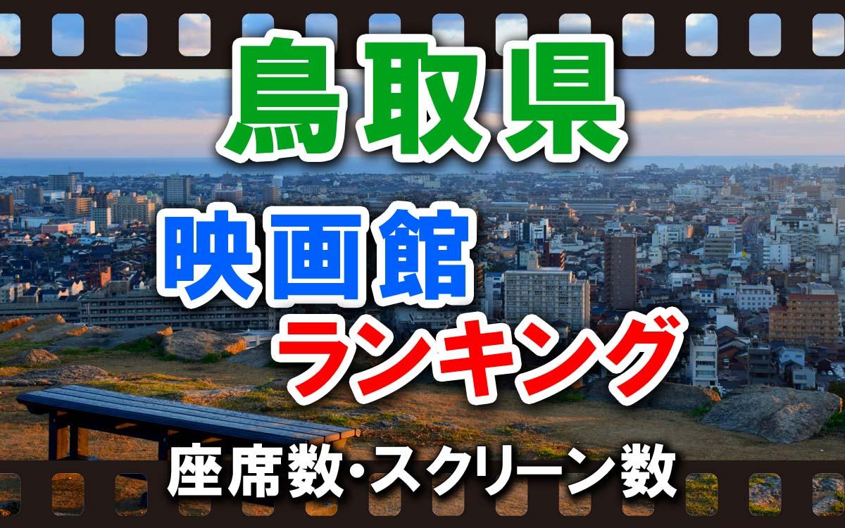鳥取県の映画館ランキング