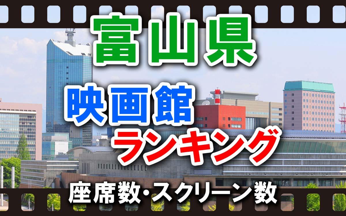 富山県の映画館ランキング