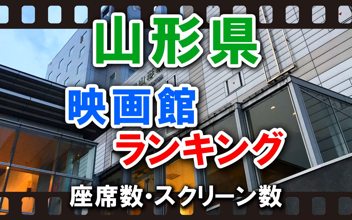 山形県の映画館ランキング