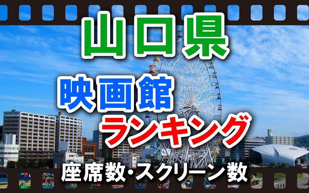 山口県の映画館ランキング