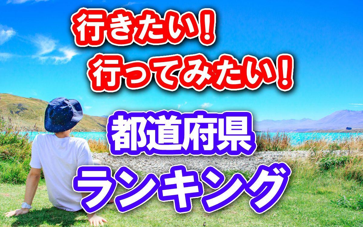 行ってみたい都道府県ランキング
