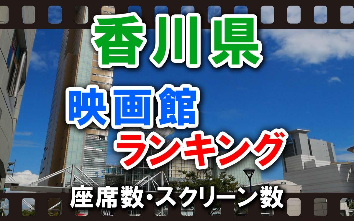 香川県の映画館ランキング