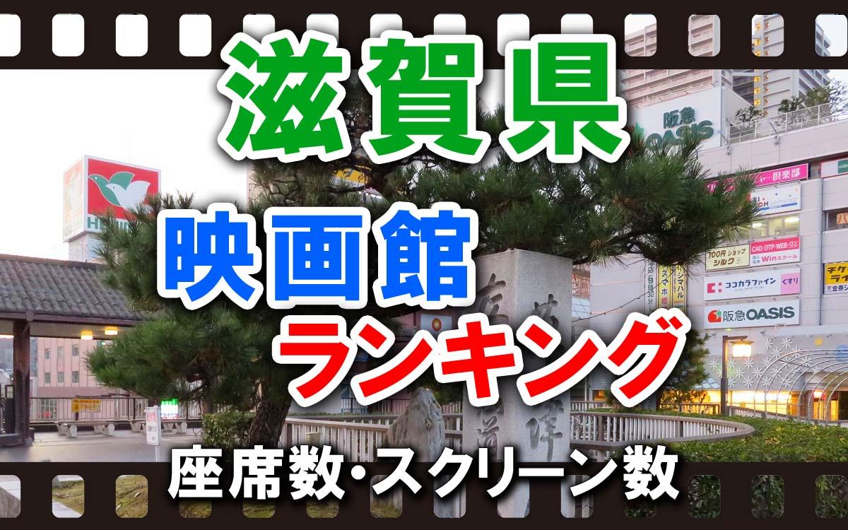 滋賀県の映画館ランキング