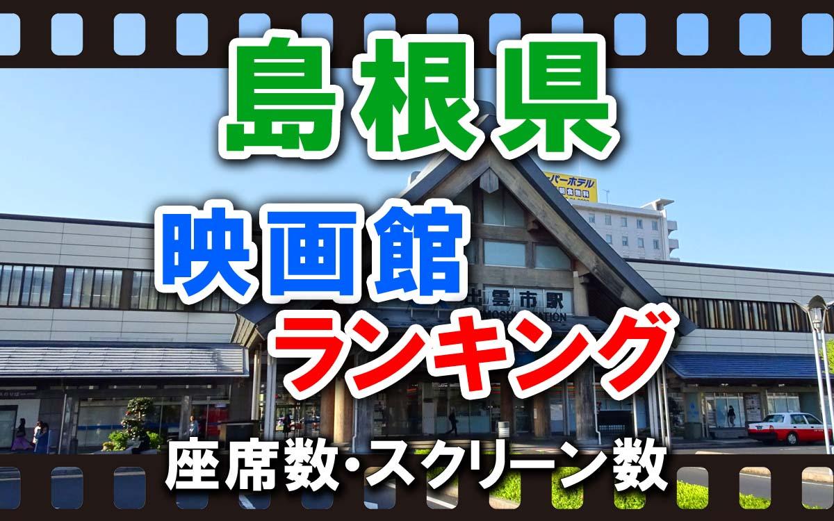 島根県の映画館ランキング