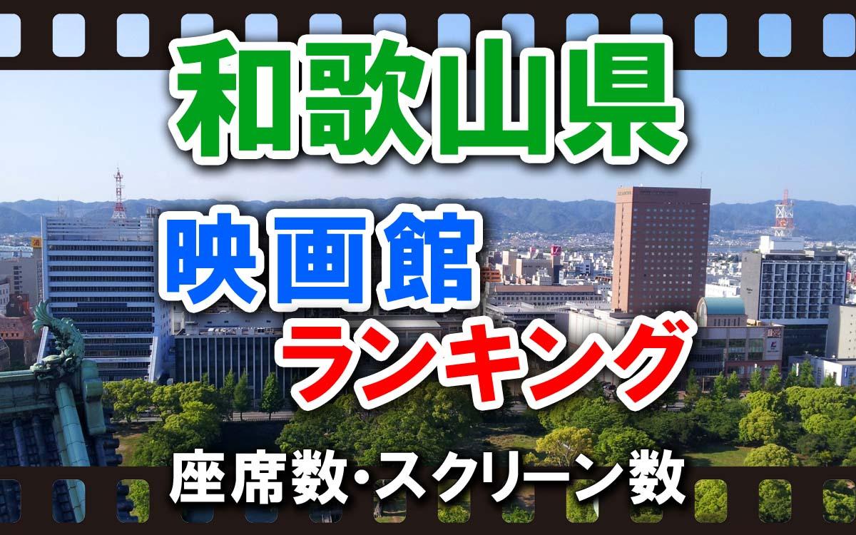 和歌山県の映画館ランキング