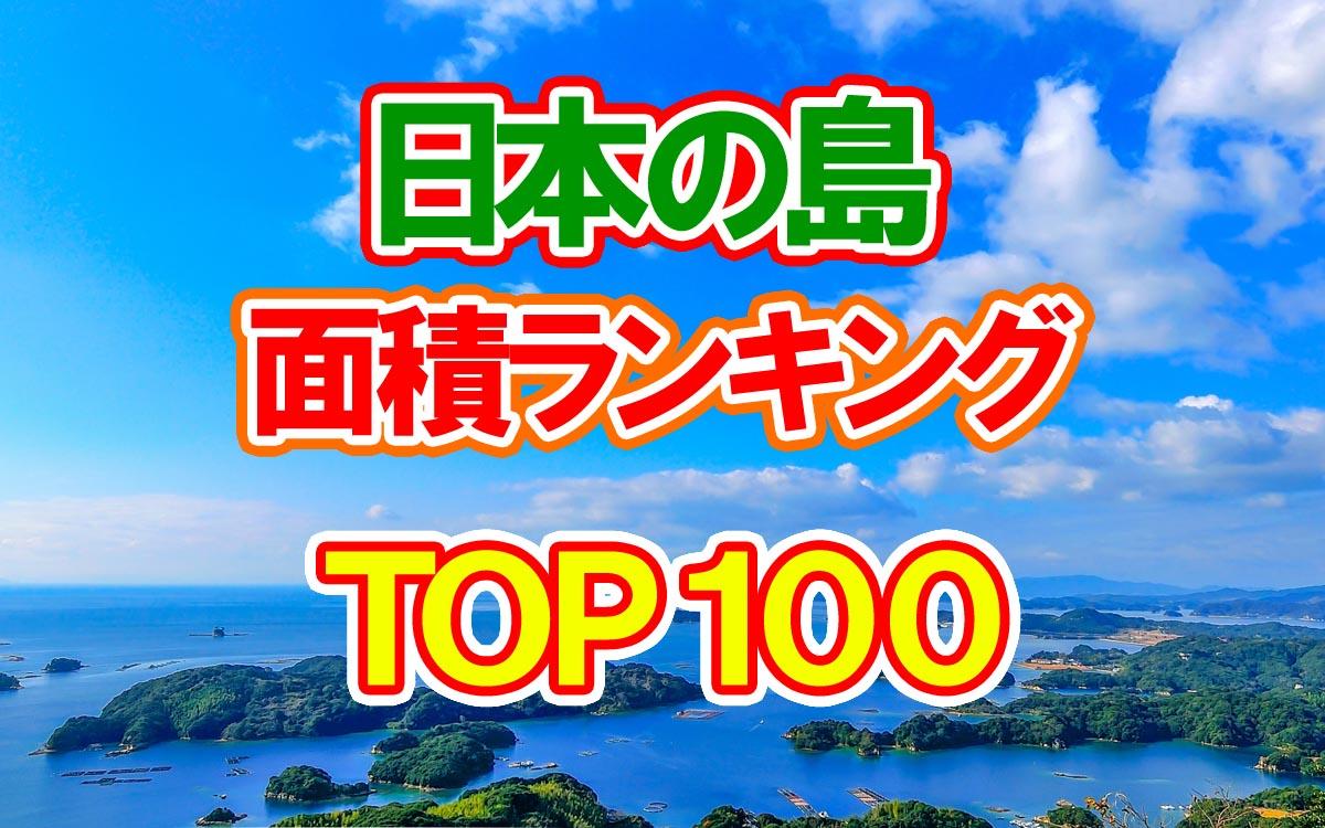 日本の島の面積ランキング