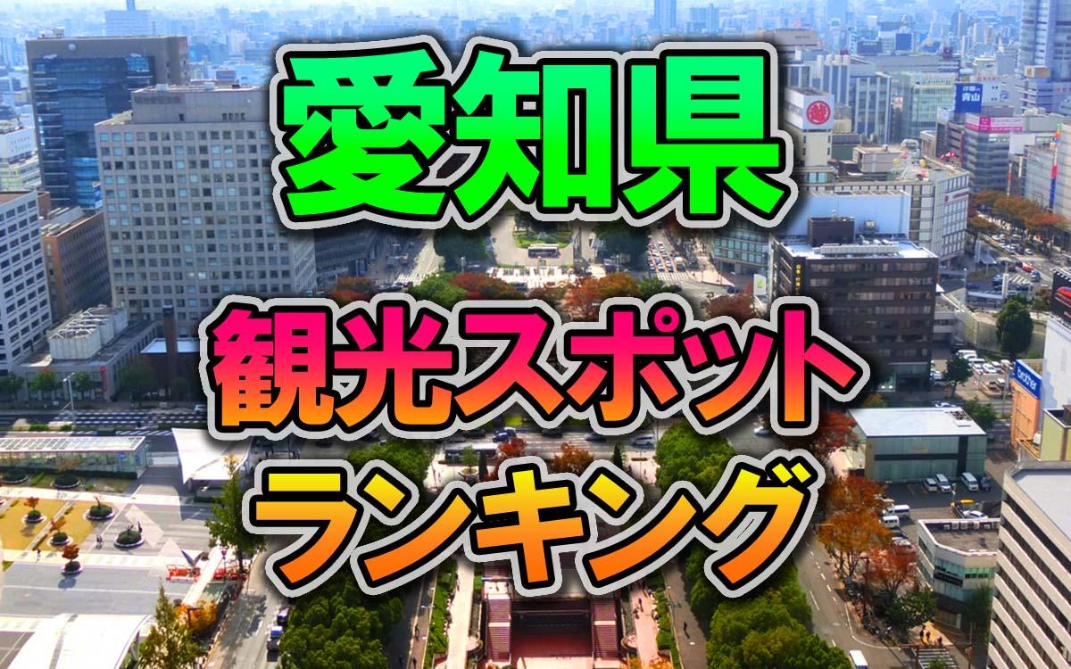 愛知県の行ってみたい観光スポットランキング